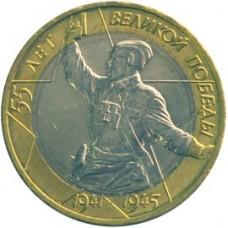 55-я годовщина Победы в ВОВ 1941-1945 гг. 10 рублей 2000 года. СПМД. Из оборота