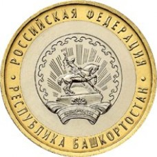 Республика Башкортостан. 10 рублей 2007 года. ММД