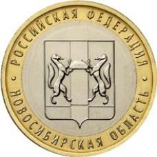 Новосибирская область. 10 рублей 2007 года. ММД