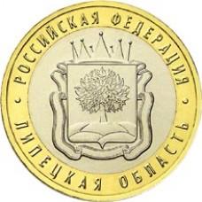 Липецкая область. 10 рублей 2007 года. ММД