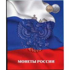 Альбом - Монеты  России.  1 копейка и 5 копеек.