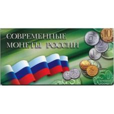 Альбом -современные монеты России. Годовой набор