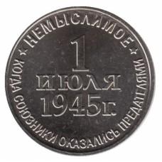 """Жетон-монета """"Немыслимое. 1945"""" (План """"Барбаросса""""). ММД"""