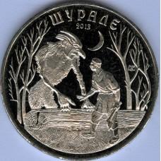 50 тенге 2013 год. Казахстан ( Сказки народов Казахстана - Шурале)