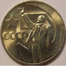 50 лет Советской власти. 1 рубль 1967 года (UNC)