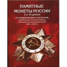АЛЬБОМ-КНИГА памятные монеты 5 и 10 рублей 70 лет Победы в ВОВ 1941-1945 г.г. (Вариант №1)