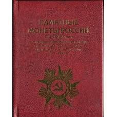 АЛЬБОМ-КНИГА с памятными монетами 5 и 10 рублей 70 лет Победы в ВОВ 1941-1945 г.г.  (Вариант №2)