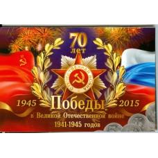 18 памятных монет  5 рублей серии 70 лет Победы в ВОВ в альбоме (вариант №2)
