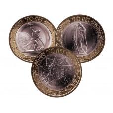 Три памятные монеты 10 рублей серии «70-летие Победы советского народа в ВОВ 1941-1945 гг.»