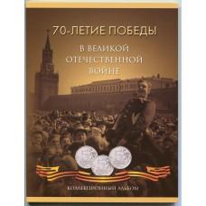 21 памятная монета серии 70 лет Победы в ВОВ в альбоме (вариант №5)