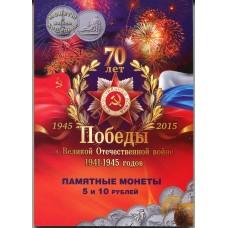 21 памятная монета серии 70 лет Победы в ВОВ в альбоме (вариант №11)