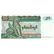 20 кьят 1994 год. Мьянма