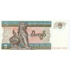 5 кьят 1996 год. Мьянма