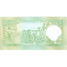 5 фунтов 1991 года. Сирия