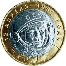 40-летие космического полета Ю.А. Гагарина. 10 рублей 2001 года. ММД (UNC)