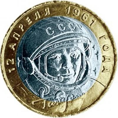 40-летие космического полета Ю.А. Гагарина. 10 рублей 2001 года. ММД.