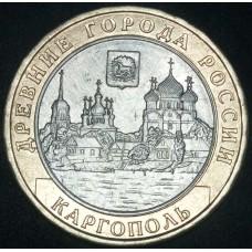 Каргополь. Монета 10 рублей 2006 года. Биметалл. ММД (из оборота)
