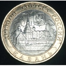 Казань. 10 рублей 2005 года. СПМД (из оборота)