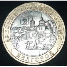 Белгород. Монета 10 рублей 2006 года. Биметалл. ММД (из оборота)