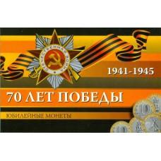 Альбом для памятных монет 10 рублей 2015 года,  серии 70 лет Победы в ВОВ