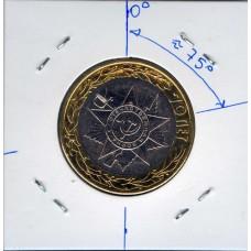 Поворот ~75 градусов. 10 рублей 2015 года. Официальная эмблема Победы