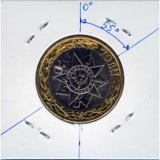 Поворот ~55 градусов. 10 рублей 2015 года. Официальная эмблема Победы