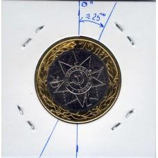 Поворот ~25 градусов. 10 рублей 2015 года. Официальная эмблема Победы