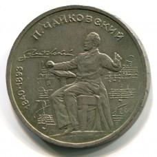 Чайковский П.И. 1 рубль 1990 года (VF)
