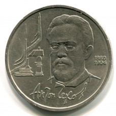 Чехов А.П.  1 рубль 1990 года (XF)