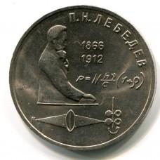Лебедев П.Н.   1 рубль 1991 года
