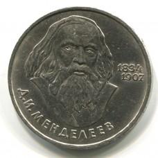 Менделеев Д.И.  1 рубль 1984 года (XF)