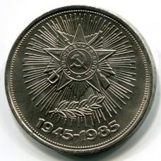 40 лет Победы. 1 рубль 1985 года  (XF)