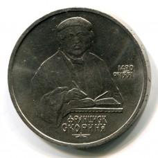 Франциска Скорина. 1 рубль 1990 года (XF)