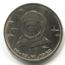 Терешкова В.В. 1 рубль 1983 года