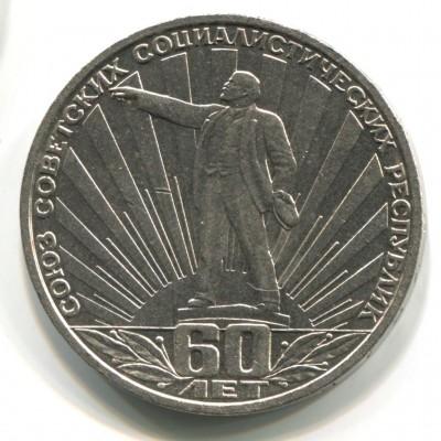 60 лет СССР / Ленин в лучах.  1 рубль 1982 года (XF)