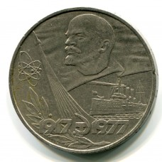 60 лет Советской власти. 1 рубль 1977 года