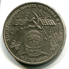 Гагарин Ю.А. 1 рубль 1981 года (VF)