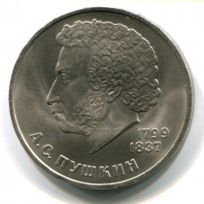 Пушкин А.С. 1 рубль 1984 года (XF)