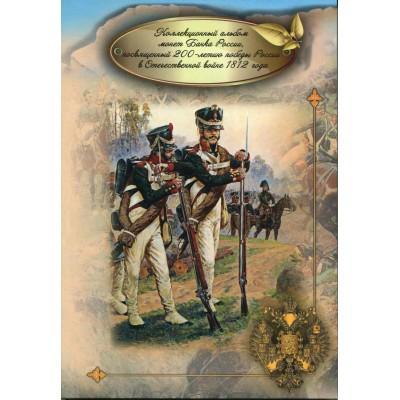 Коллекционный альбом для памятных монет посвященных 200-летию победы России в ОВ 1812 г.