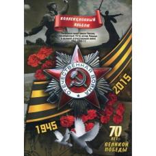 21 памятная монета серии 70 лет Победы в ВОВ 41-45 г.г. в альбоме (вариант №15)