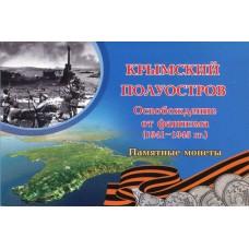 Альбом - Крымский полуостров. Освобождение от фашизма (1941-1945 г.г.)