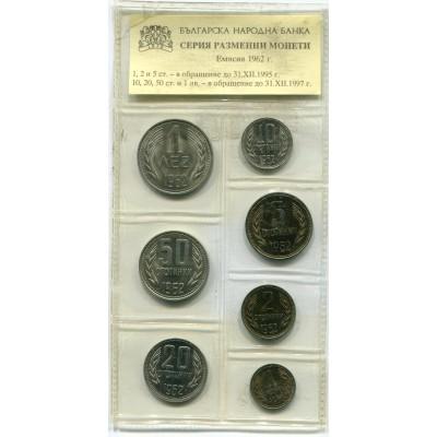 Болгария. Набор монет 1962 года (7 монет).
