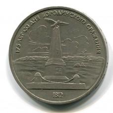 Бородино - обелиск. 1 рубль 1987 года (UNC)