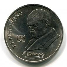 Шевченко Т.Г.  1 рубль 1989 года (XF)