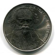Толстой  Л.Н. 1 рубль 1988 года (XF)