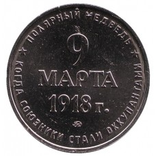 "Жетон-монета ""Полярный медведь 1918"". ММД"