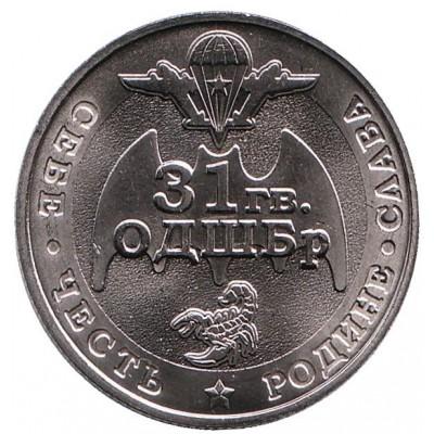 """Жетон-монета """"500 вежливых людей"""". ММД"""