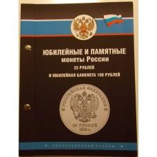Набор памятных монет Олимпиада 2014 года в альбоме