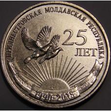 25 лет образования ПМР. 1 рубль 2015 года. Приднестровье
