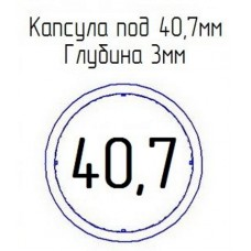Капсула для монеты 40,7 мм. Россия